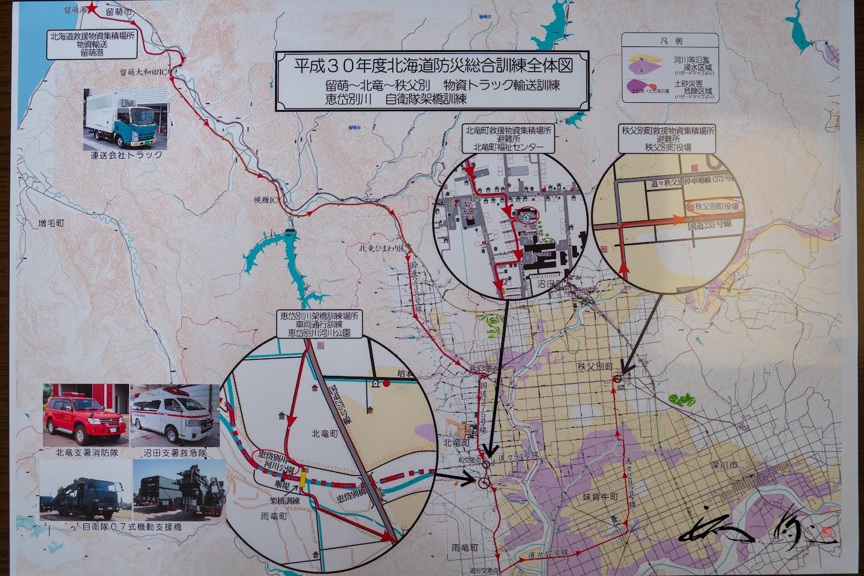 平成30年度北海道防災総合訓練全体図