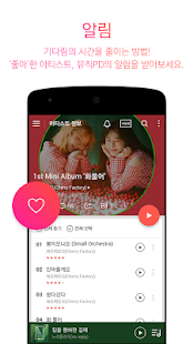벅스 - Bugs- screenshot thumbnail
