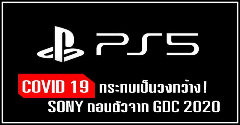 COVID 19 แสบ โซนี่ยกเลิกออกงาน GDC 2020 !!