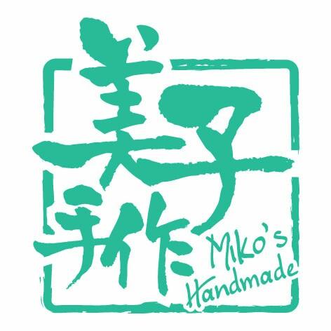 Miko's Handmade 美子手作