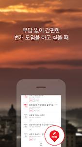 모두의모임 - 통하는 사람들과 만남 screenshot 2
