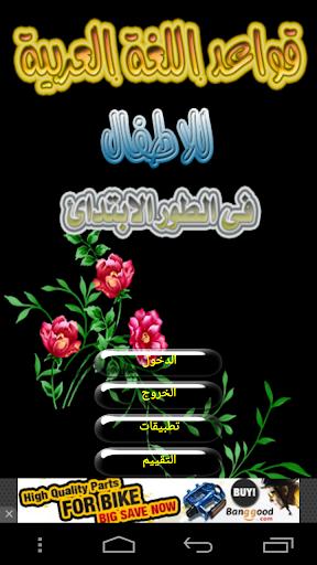 ملخص قواعد اللغة العربية للطفل