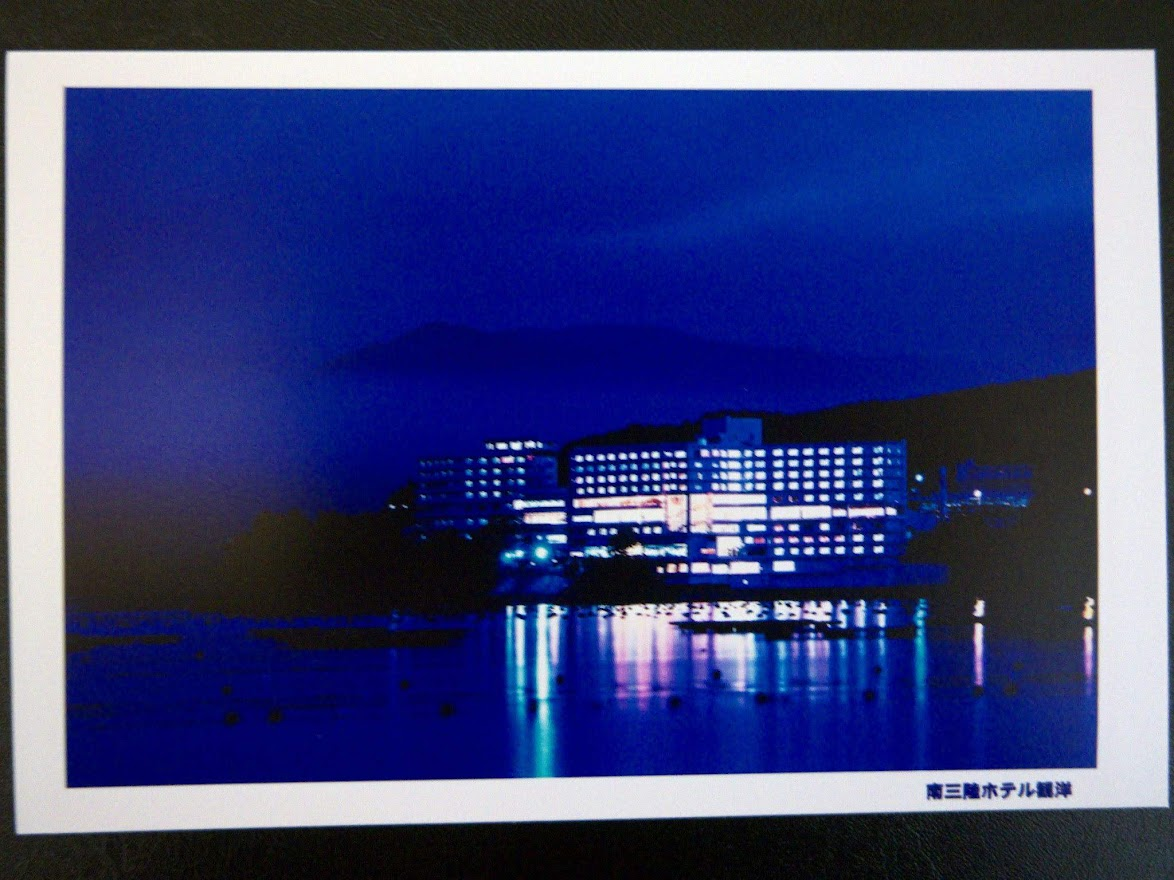 佐良スタジオさんのポストカードコレクション 24.南三陸ホテル観洋の夜景