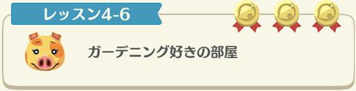 レッスン4-6