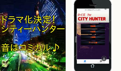 クイズ For シティーハンター(CITY HUNTER)