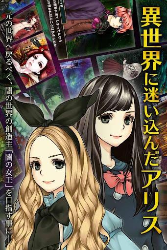 アリスと闇の女王 脱出ゲーム for PC