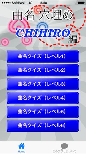 曲名穴埋めクイズ・CHIHIRO編 ~タイトルが学べるアプリ