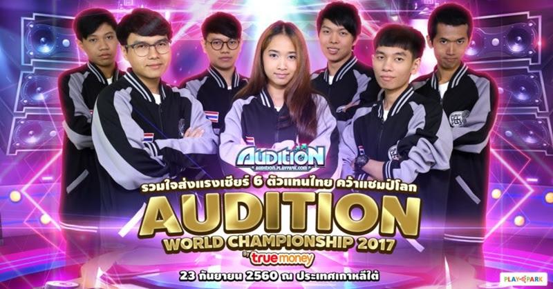 [Audition] ร่วมใจเชียร์ไทยใน E-Sports Dancing Game ระดับโลก