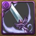 セシルの暗黒の剣