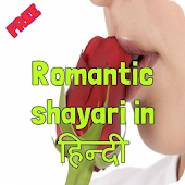 Shayari In Hindi - शायरी
