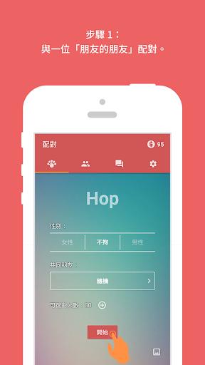 Hop: 認識朋友的朋友