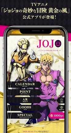 TVアニメ「ジョジョの奇妙な冒険 黄金の風」公式アプリのおすすめ画像1