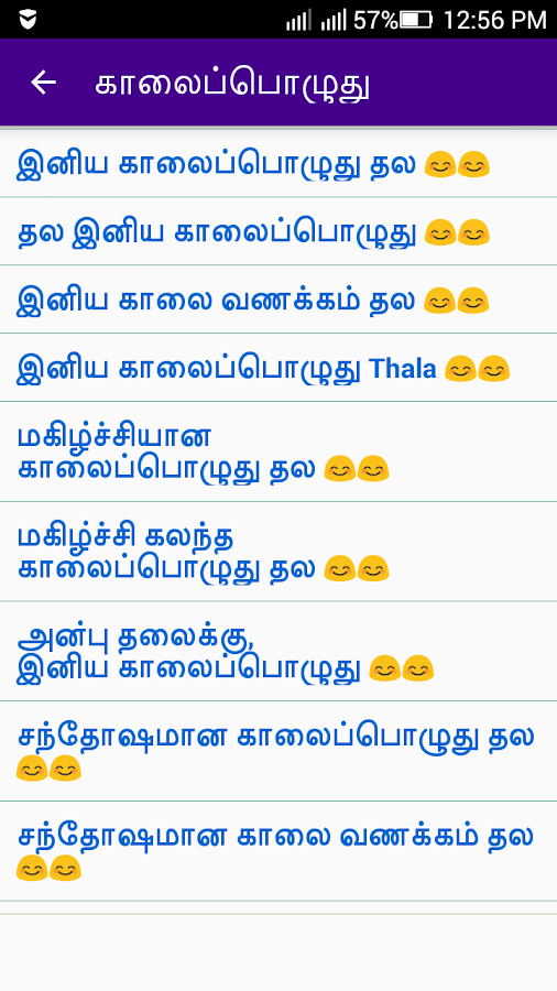 Tamil Good Morning SMS, Tamil Pongal Kavithai - Android Apps on Google Play