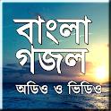 Bangla Gojol - mp3 & Video icon