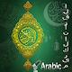 Download القرآن مع الصوت For PC Windows and Mac