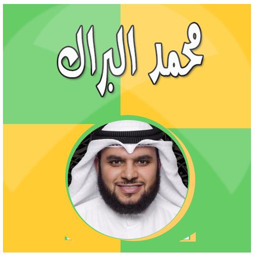 محمد البراك بدون نت