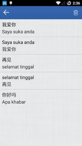 無料教育Appのマレー語中国語翻訳|記事Game