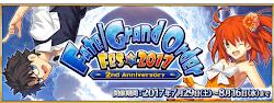 2周年イベント