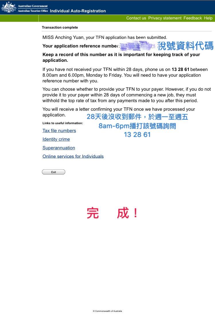 線上稅號申請步驟九