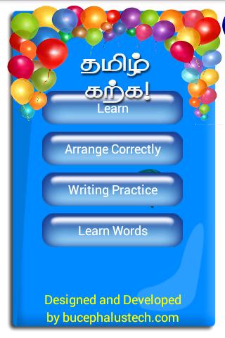 Tamil Karka part-1