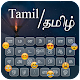 Download Tamil Keyboard – Tamil English Typing For PC Windows and Mac