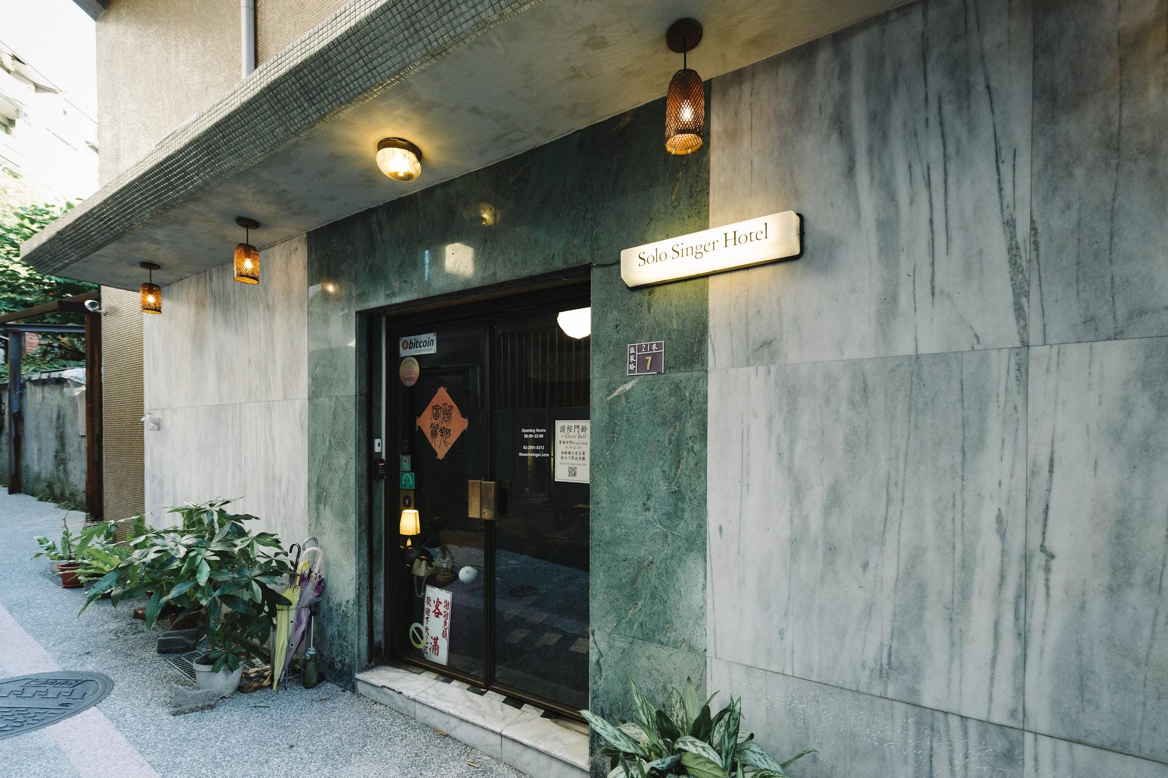 旅館常見問題 FAQ - Solo Singer Hotel Taipei Cultural Hotel 臺北民宿文化旅館