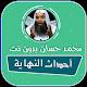 احداث النهاية محمد حسان بدون انترنت mp3 Download for PC Windows 10/8/7
