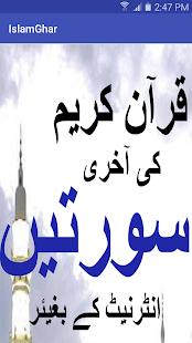 Quran Surah Offline PDF - náhled