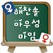 해찬솔 아우성 마임 APK