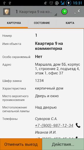АРМ «ГБР» для ПЦО «Эгида-3»