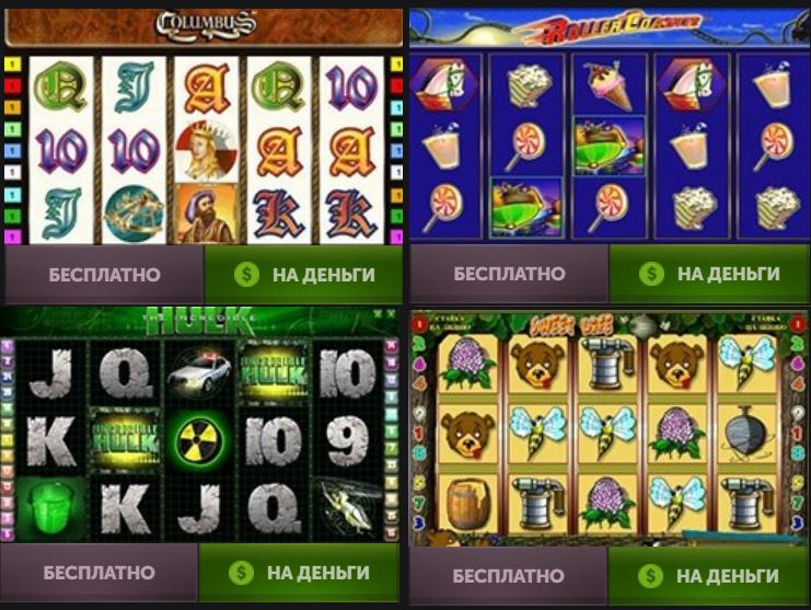 Игры онлайн слоты автоматы