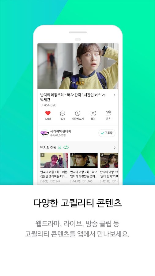 NaverTV- screenshot