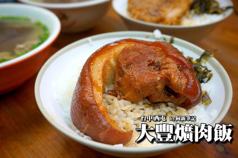 大豐爌肉飯|河南路美食推薦,爌肉飯油了些,但確實好吃,不過更喜歡滷排..