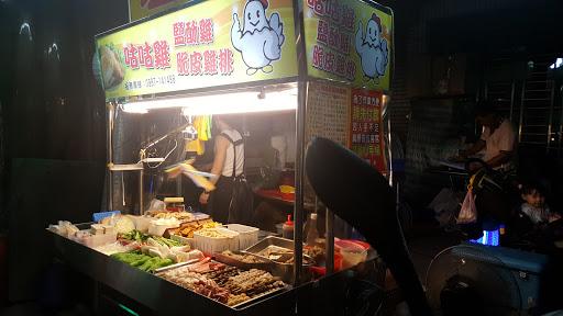 寶山咕咕雞鹽酥雞