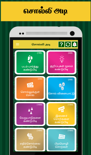Tamil Word Game - சொல்லிஅடி - தமிழோடு விளையாடு  captures d'écran 1