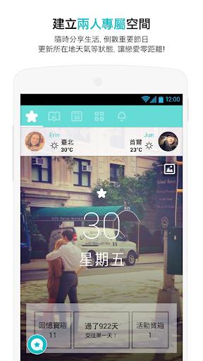 Between -情侶必備專屬 app 相片備份 回憶儲存