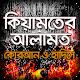 Download কিয়ামতের আলামত কুরআন হাদিস kiyamoter alamot bangla For PC Windows and Mac