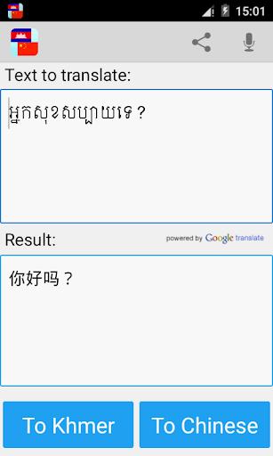 無料书籍Appのクメール中国語翻訳|記事Game