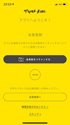 マツモトキヨシ公式アプリのおすすめ画像1