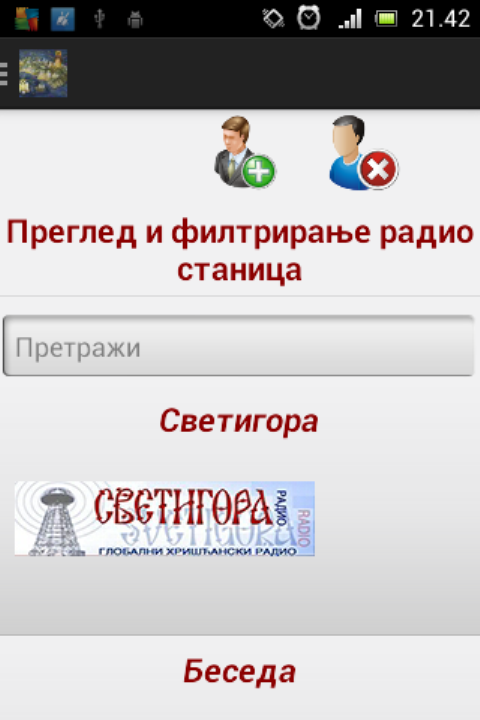 Света Гора- screenshot