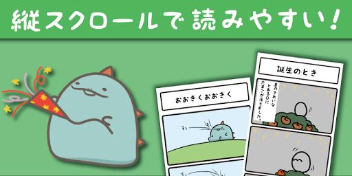 免費下載漫畫APP|アオゴン -4コマ漫画- app開箱文|APP開箱王