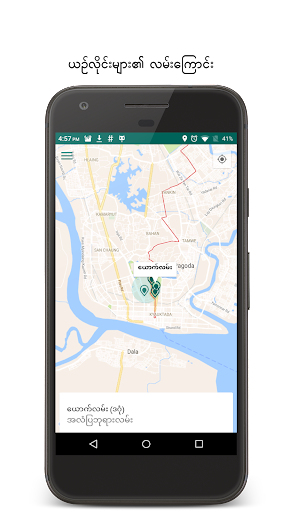Yangon Bus on the Map beta.0.3.0 screenshots 3