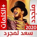 أغاني سعد لمجرد بدون نت icon