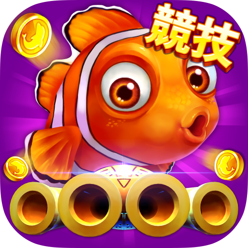 捕魚無雙Online(3D正版)-娛樂城捕魚機海王達人行動版 休閒 App LOGO-硬是要APP