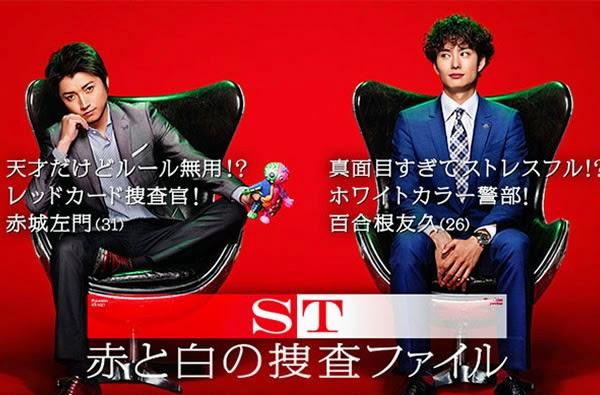 日劇:《ST警視廳科學特搜班》岡田將生、藤原龍也主演