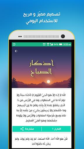 Auto- Athkar for muslims 6.5 screenshots 2
