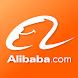 Alibaba.com: オンライン B2B 取引マーケットの大手運営会社
