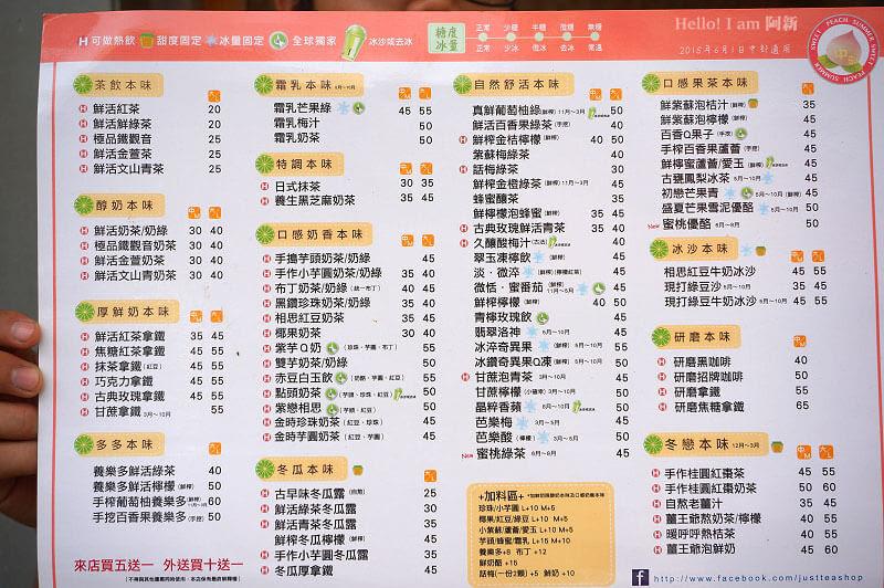 茶本味手作茶鋪,大甲飲料店-9