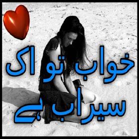 Khuwab to Serab ha Urdu Novel