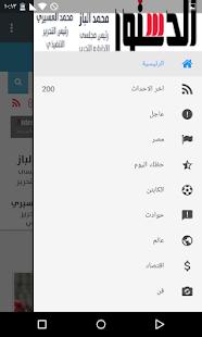 جريدة الدستور المصرية - náhled